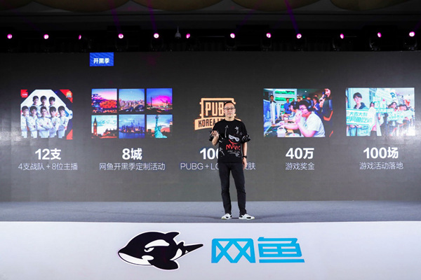 首创行业O2O泛娱乐平台,网鱼打造线上线下一体化游戏中心