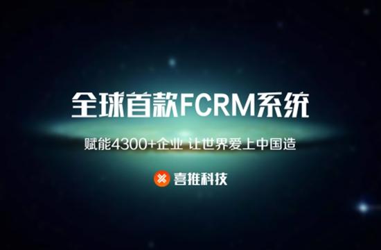 喜推首创FCRM智能销售系统 引领CRM行业革新