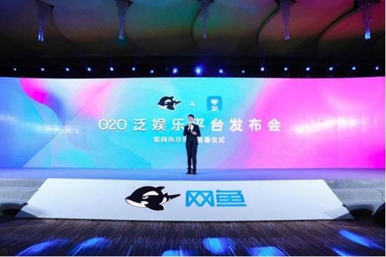 网鱼打造O2O泛娱乐平台,重构网咖突破行业边界