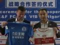 广州富力与德甲斯图加特达成五年战略合作协议