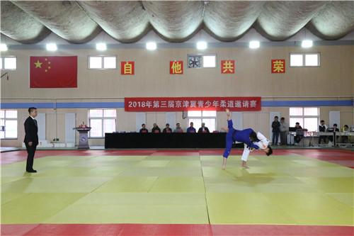 2018年第三届京津冀青少年柔道邀请赛在京举行