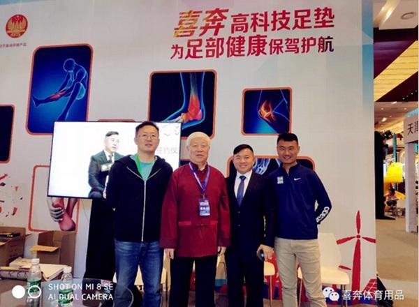 2018中国沐浴健康产业博览会,喜奔荣获蓝水晶大奖!