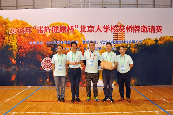 诺辉东驰队获得冠军,诺辉健康CEO朱叶青为冠军队颁奖
