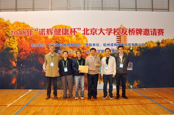 清华大学校友队获得亚军,市委党校前副校长王江瑜为亚军队颁奖