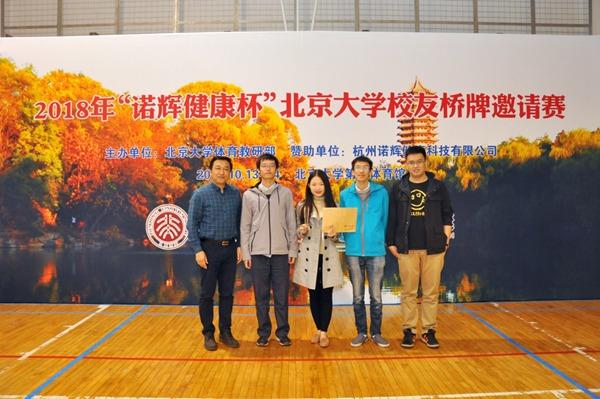 三缺一队获得季军,北京大学体育部何仲恺教授为季军队颁奖