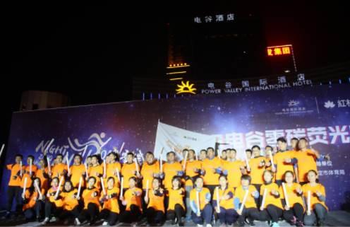 我市举办首届零碳荧光夜跑 千名市民参与