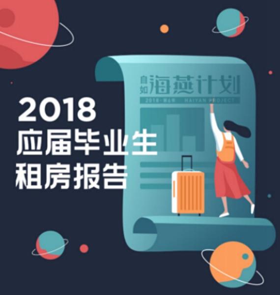 自如发布《2018年应届毕业生租房报告》海外留学生租房品质要高