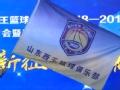 """山东西王篮球俱乐部出征新赛季 目标""""保八争四"""""""