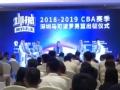 深圳男篮正式出征 新赛季剑指四强