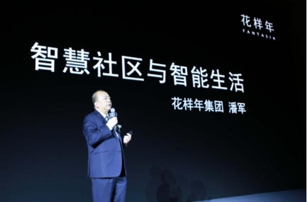 花样年潘军出席欧瑞博发布会,MixPad助力智慧社区发展