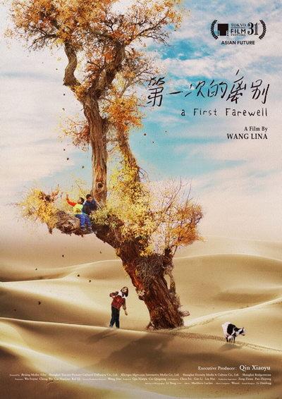 电影《第一次的离别》国际版海报