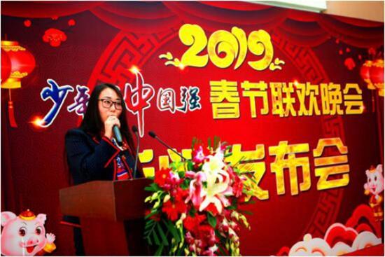 (图为2019少年强中国强春节联欢晚会制片人-杨婷婷女士讲话)