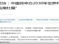 """中国足协回应""""申办2030世界杯""""报道:纯属杜撰"""