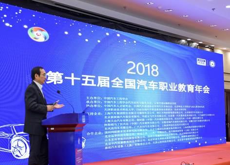 中国汽车工程学会常务副理事长兼秘书长张进华主旨发言