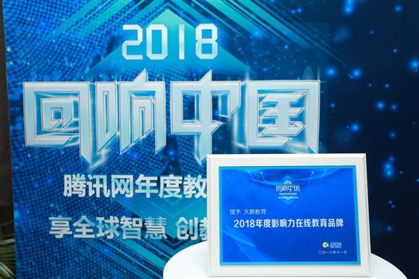 """大鹏教育""""2018年度影响力在线教育品牌""""奖牌"""