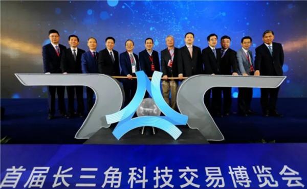 开幕仪式_长三角科技交易博览会开幕仪式