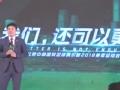 北京中赫国安举行2018赛季总结会 我们还可以更好