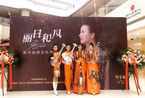 女子水晶乐坊出席乔丽新中国风音乐视听会