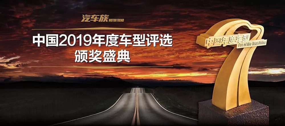 中国2019年度车型评选