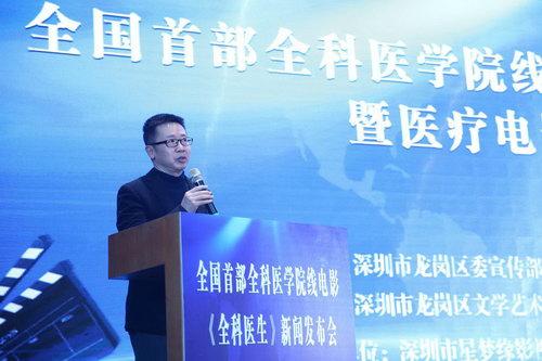 广东医科大学党委宣传部部长吴征宇