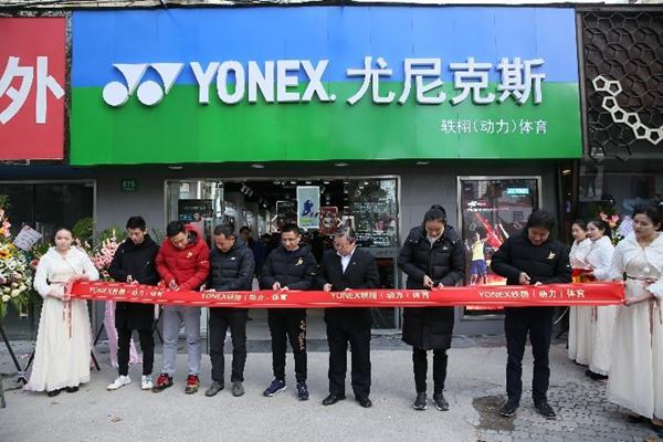 王仪涵及尤尼克斯(上海)体育用品有限公司总经理渡边先生为店铺剪彩