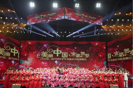 魅力夕阳红第三届电视春晚在京录制成功