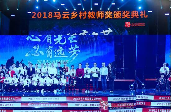 2018马云乡村教师颁奖典礼