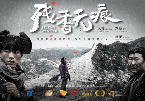 《残香无痕》再传佳绩 入围南非国际电影节
