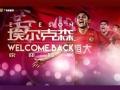 埃尔克森正式回归广州恒大淘宝俱乐部 归化启动