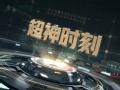 KCC超神时刻-NuoYan两度极限逃生 JY极限操作狂暴三杀