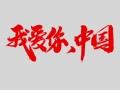 国安发布《我爱你,中国》传承篇 祝中国足球越来越好