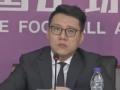 职业联盟成立在即 中国足协将充分放权