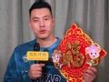 北京首钢男篮队员翟晓川给大家拜年啦