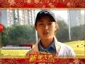 即将出征亚太女子业余锦标赛 中国小将送新春祝福