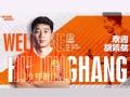 官宣:上港U23前�h胡靖航租借加盟卓�� 租期一年
