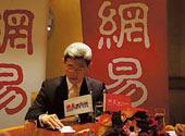 已故网易公司代理CEO孙德棣先生
