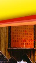 节日温泉专题