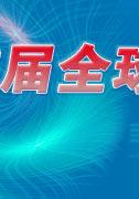 全球首届中文博客大奖赛评选结果揭晓
