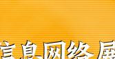 2006年CCBN|2006年中国国际广播电视信息网络展览会