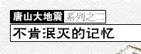 """""""唐山大地震""""系列之一:地震前兆"""