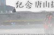"""""""纪念唐山抗震30周年-唐山大地震遗孤寻亲"""
