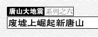 """""""唐山大地震""""系列"""