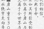 唐山大地震30年祭
