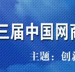 网商节,网商大会,创业者论坛