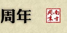 南方周末-邓小平逝世十周年