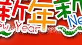 新年新打算,2007,博客,征文,搜狗