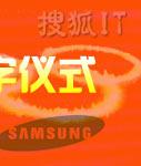 三星,奥运会,2008北京奥运