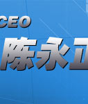 微软公司副总裁、大中华区首席执行官陈永正离职
