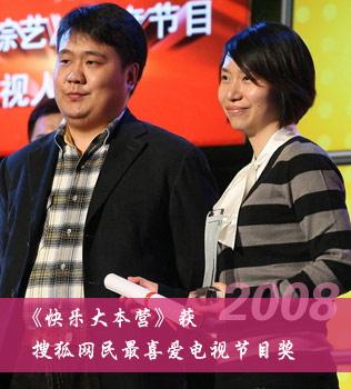 第二届《综艺》颁奖典礼