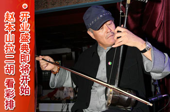 刘老根大舞台北京剧场开业盛典